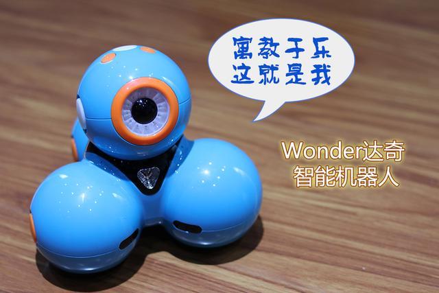 Wonder达奇智能机器人评测 即是朋友也是工具