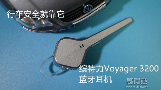 缤特力Voyager3200蓝牙耳机评测 不用动手只用动口安全更高效