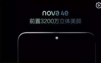 华为nova 4e真机登录工信部 水滴屏、后置竖...