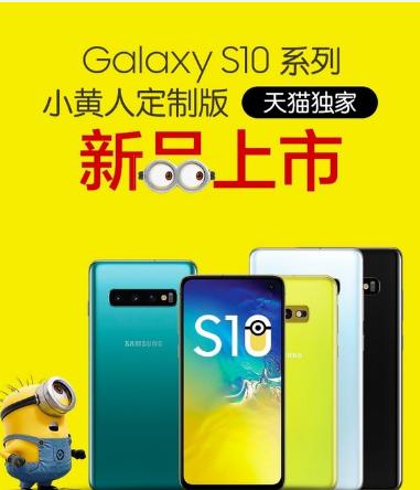 三星S10系列智能手机已正式开售