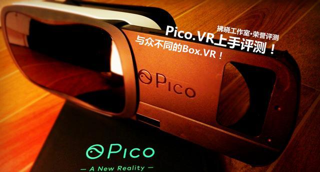 Pico.1虚拟现实头盔评测 整机状态表现不俗