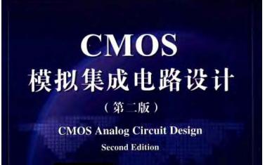 CMOS模拟集成电路龙8国际娱乐网站PDF版电子书免费下载