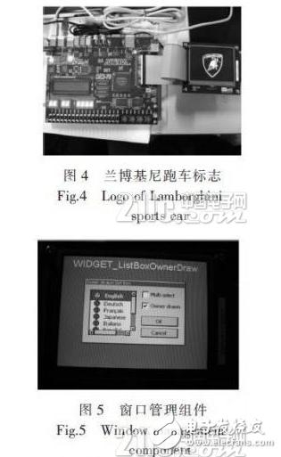 基于NiosⅡ处理器的嵌入式平台上实现μC/GUI的移植设计