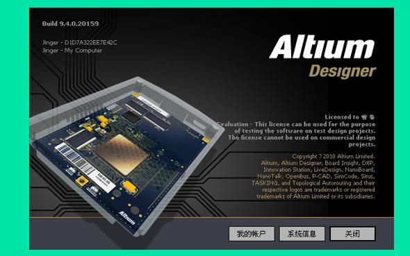 Altium Designer教程之Altium Designer的详细资料介绍