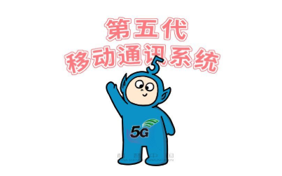 趣味科普:啥是5G,看完就明白了