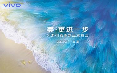 自动升降设计或成手机主流设计,vivo新机 X27 3月19日发布