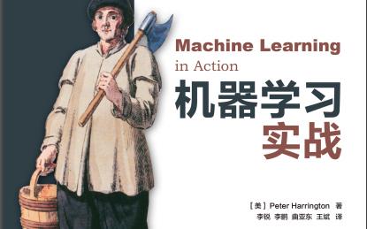 机器学习实战PDF中文版电子书免费下载