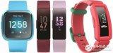 Fitbit发布四款可穿戴新品 最早3月份发售