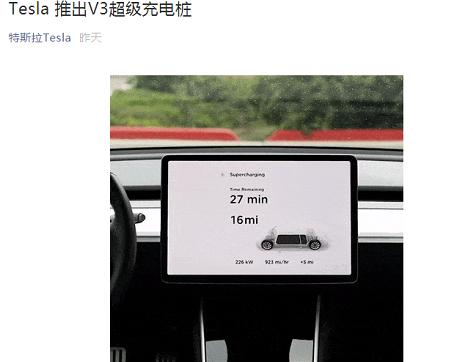 特斯拉正式推出V3超级充电桩 充电5分钟可行驶大约120公里