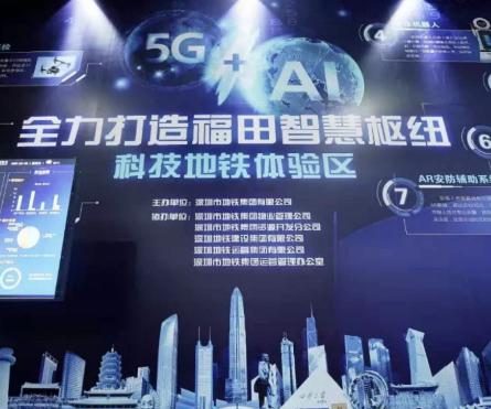 深圳联通联合华为成功开通了首个5G+AI地铁站