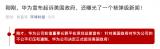华为在深圳总部发表重要声明称:决定正式起诉美国