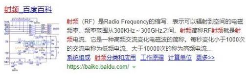 浅析高集成度的射频RF的使用方法
