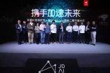 京东AI加速器首期Demo Day暨第二期开营仪...