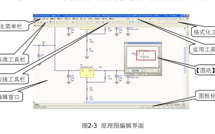 使用Altium Designer进行电路原理图设计的教程资料免费下载