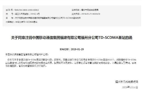 福州移动TD-SCDMA基站已正式退网