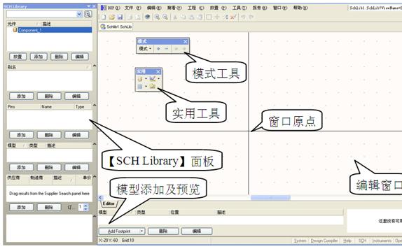 Altium Designer入门教程之原理图元件库的管理与创建