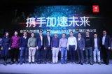 京东AI加速器第二期启动,华捷艾米成为全球20多...