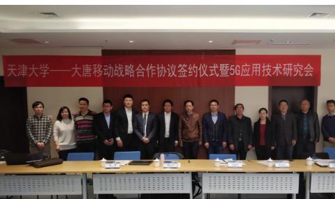 大唐移动将联合中国移动正式启动国内高校首个5G智...