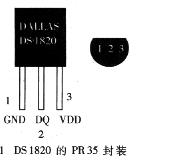 单线数字温度传感器DS182的特性原理及应用
