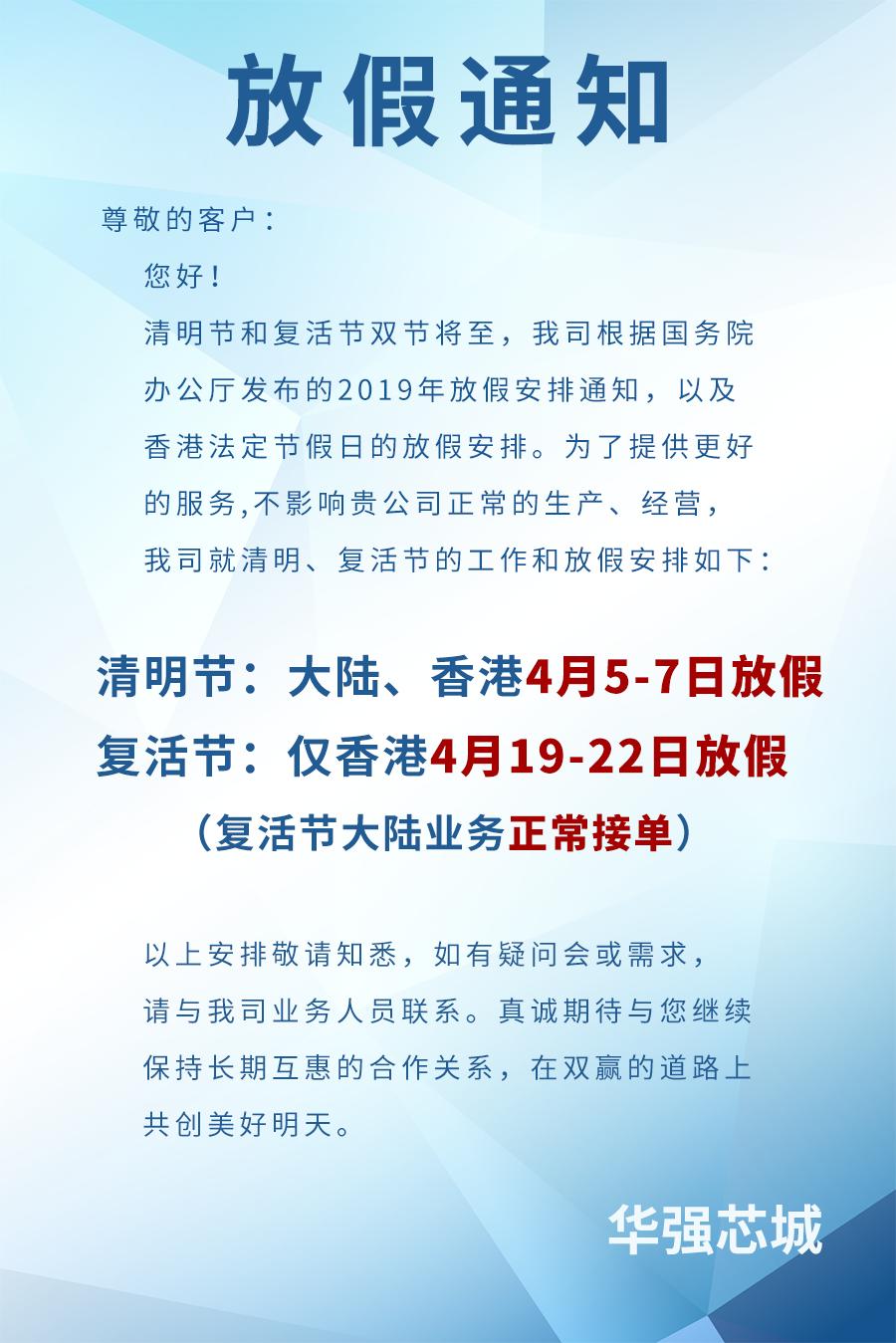 芯城清明节放假公告.png