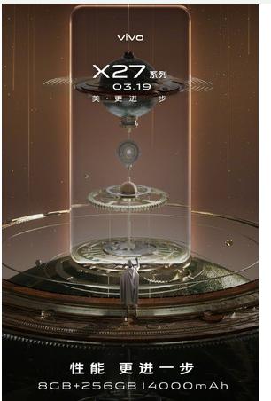 vivo X27新機配置曝光搭載驍龍710AIE處理器和4800萬廣角夜景三攝