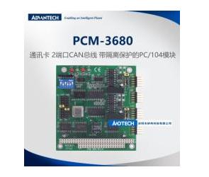 研华推出一款CAN总线带隔离保护功能的PCI-104通讯模块PCM-3680I