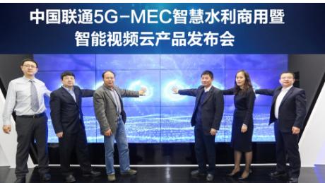 中国联通携手新华三和万江科技发布了业界首个5G MEC智慧水利项目