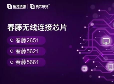 紫光展锐对外发布了无线连接系列芯片