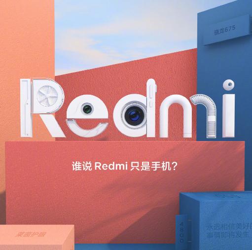 红米和Redmi有什么区别