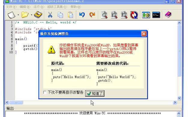 WIN-TC C语言编译器应用程序免费下载