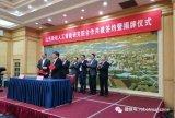 山东新松人工智能研究院合作共建签约暨揭牌仪式在济南举行