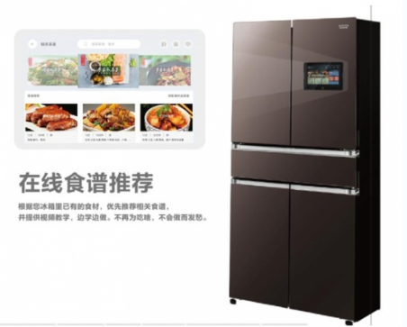 澳柯玛推出的一款中式智能互联冰箱 开启全新智慧生活