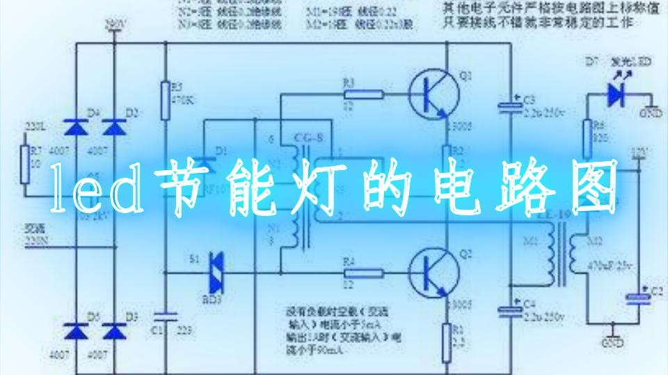 led节能灯的电路图