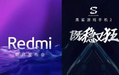 红米Note 7Pro、黑鲨手机2 3月18日正式发布,你更中意哪一款呢?