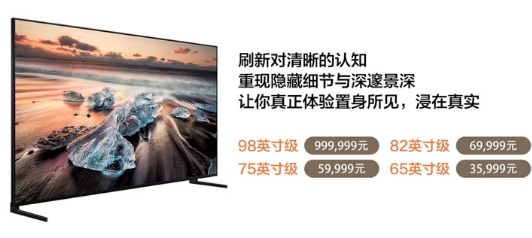三星推出8K系列电视产品 75英寸以上的电视的销...