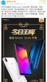 魅族Note 7首售售罄,红米、魅族Note谁才是千元机之王