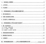 招商证券发布科创板第一批上市名单分析报告