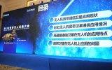 2019世界无人系统大会即将于上海国家会展中心拉开帷幕