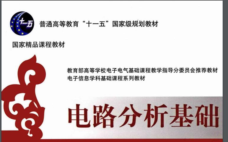 电路分析基础(陈洪亮)PDF版电子书免费下载