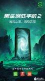 黑鲨游戏手机2开启预约 3月18日正式发布