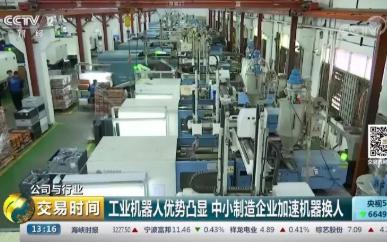 工业机器人优势凸显 中小制造企业加速机器换人