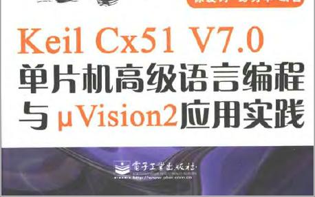 Keil Cx51 V7.0单片机高级语言编程与uVision2应用实践PDF版电子书