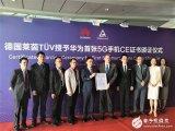 华为MateX获得全球首个德国TÜV5G手机CE认证