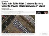 为特斯拉汽车提供动力电池,? 宁德时代出面辟谣