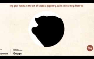 Shadow Art: 颂扬中国皮影戏艺术的 AI 实验