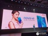 华为nova4e正式发布 售价1999元起