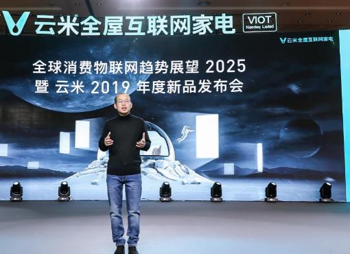 云米与三大通信运营商成立了首个5G实验室深度布局5G+AI+IoT