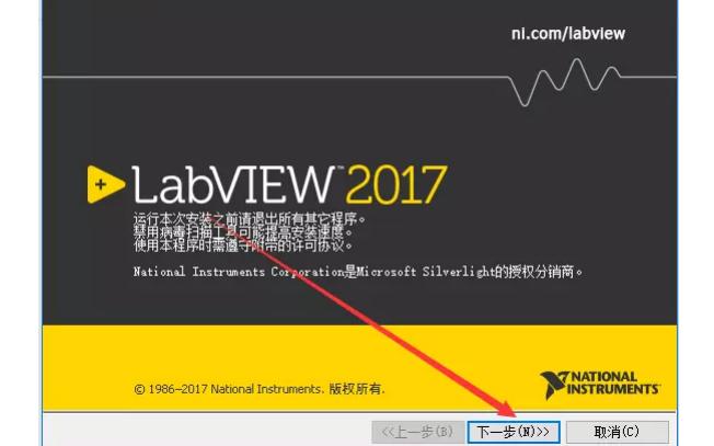 LabVIEW 2017软件安装教程免费下载