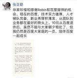 百度宣布,张亚勤博士是申请加入退休计划的第一位高...