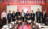 大华股份与中国联通浙江省分公司签订战略合作协议